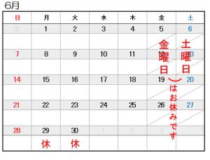 授業時間2020_6月