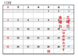 授業時間2020_10月