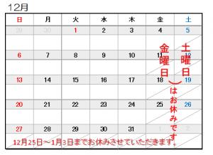授業時間2020_12月