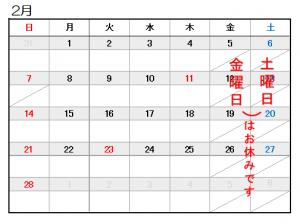 授業時間2021_2月