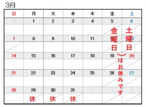 授業時間2021_3月